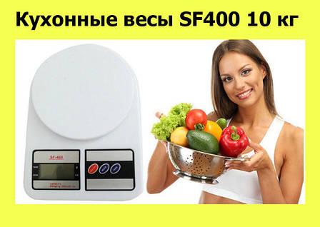 Кухонные весы SF400 10 кг, фото 2