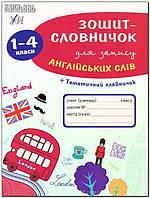 1-4 клас | Англійська мова. Зошит-словничок для запису слів | Зінов'эва Л.