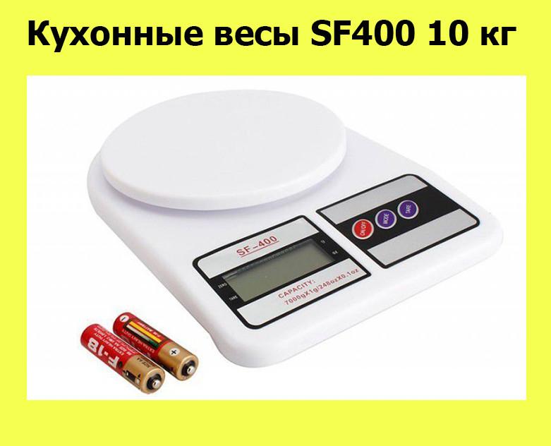 Кухонные весы SF400 10 кг!АКЦИЯ