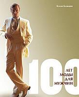 "Книга ""100 лет моды для мужчин"", Келли Блэкмен | Иностранка - Колибри"
