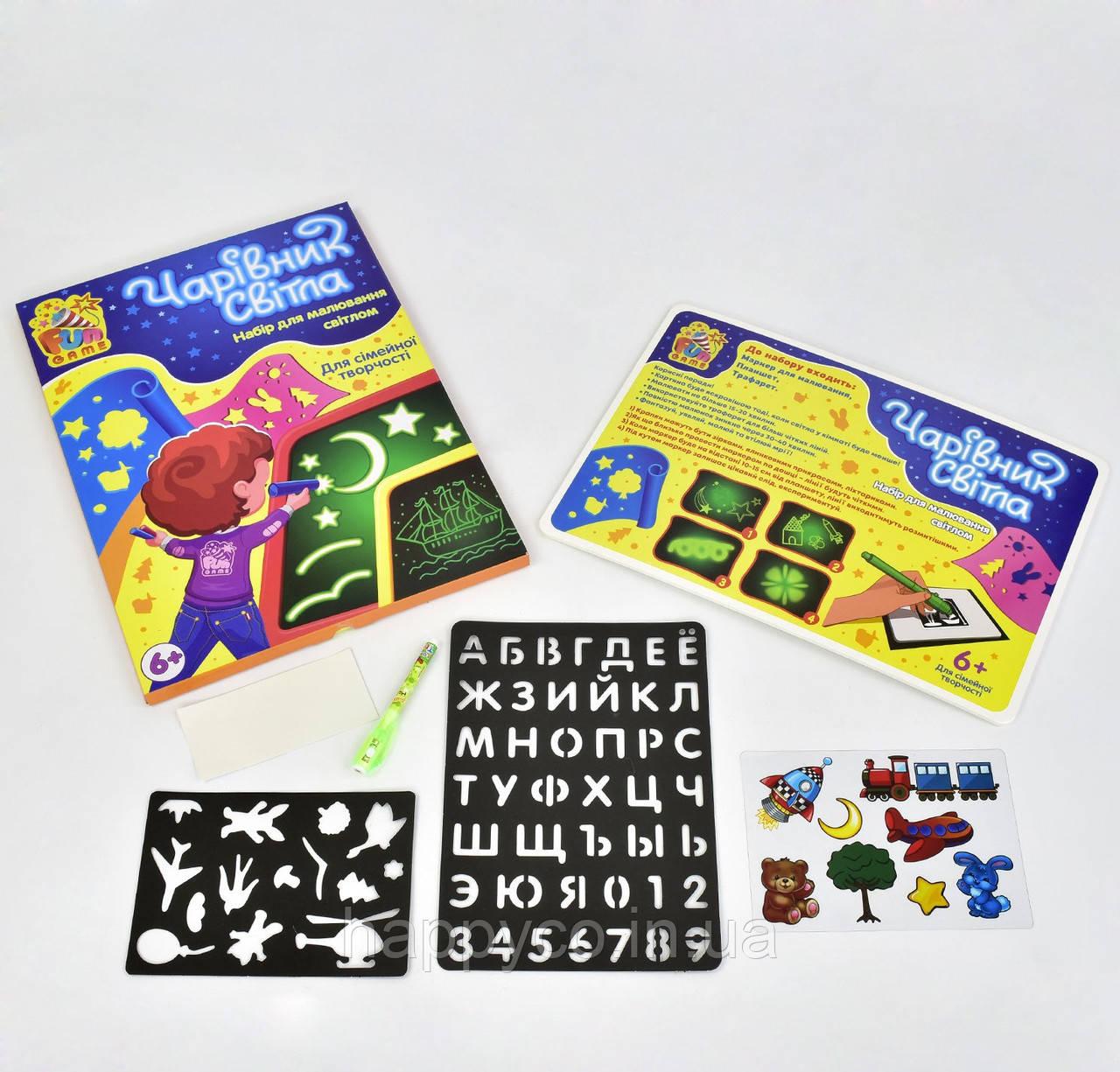 """Набор  для рисования  """"Чарівник Світла"""" формат А3 """"FUN GAME"""" в коробке"""