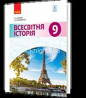 9 клас   Всесвітня історія. Підручник (програма 2017)   Д'ячков С. В.