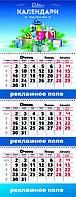 Календарь квартальный Бизнес Макс: на 3 пружины, 4 рекламных блока, 3 календарные сетки