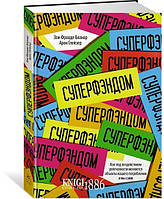 """Книга """"СУПЕРФЭНДОМ. Как под воздействием увлеченности меняются объекты нашего потребления и мы сами"""", Арон М. Глейзер   Азбука"""