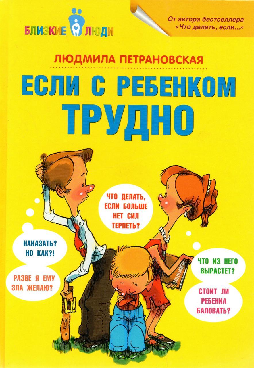 Если с ребенком трудно (тв.п.). Людмила Петрановская