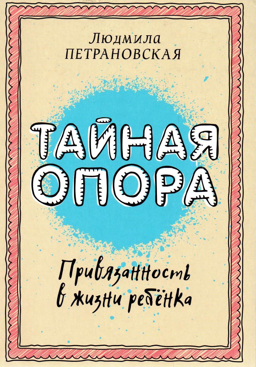 Тайная опора: привязанность в жизни ребенка (мп.). Людмила Петрановская