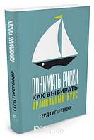 """Книга """"Понимать риски. Как выбирать правильный курс"""", Герд Гигеренцер   Иностранка - Колибри"""