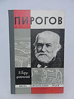 Б/у. Порудоминский В. Пирогов., фото 1