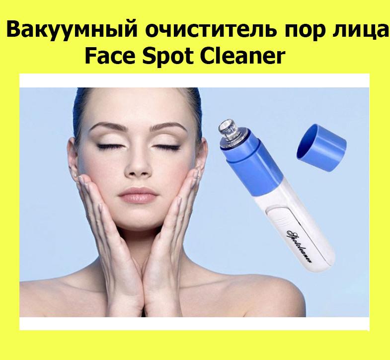 Вакуумный очиститель пор лица Face Spot Cleaner!АКЦИЯ