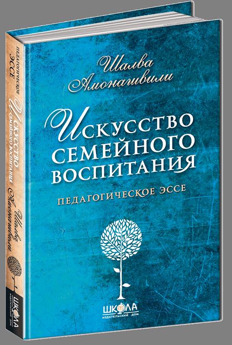 """Книга """"Мистецтво сімейного виховання (російською мовою)"""", Шалва Амонашвілі   Школа"""