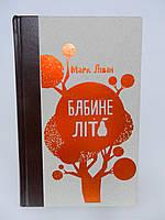 Лівін М. Бабине літо (б/у)., фото 1