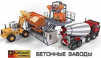 Бетонный завод EUROMIX CROCUS 30/750.4.5 COMPACT 2 СКИП (на базе бетоносмесителя роторного типа)