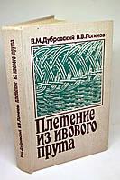 """Книга: """"Плетение из ивового прута"""", справочное пособие для любителей"""