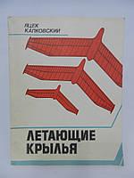 Б/у. Капковский Я. Летающие крылья., фото 1