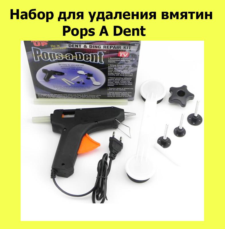 Набор для удаления вмятин Pops A Dent!АКЦИЯ
