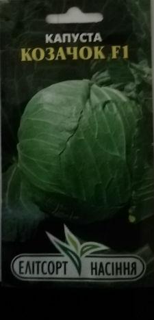 Семена капусты Казачок F1 0.0 г