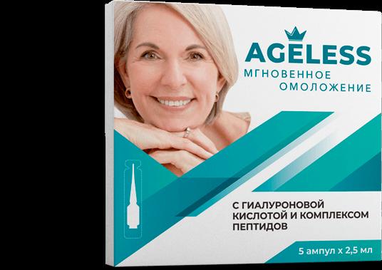 AGELESS - засіб для миттєвого омолодження шкіри обличчя