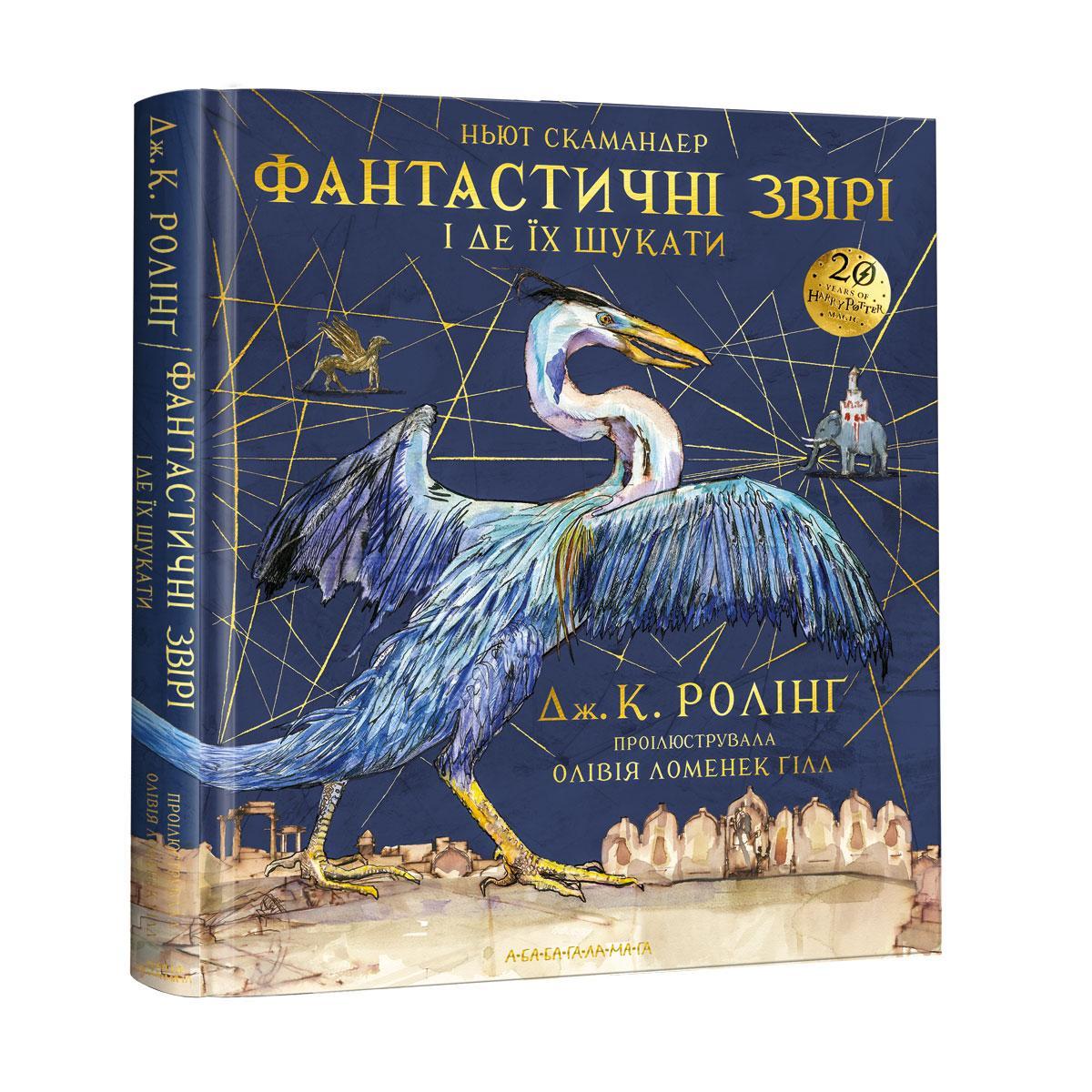 Книга «Фантастичні звірі і де їх шукати». ВЕЛИКЕ ІЛЮСТРОВАНЕ ВИДАННЯ»