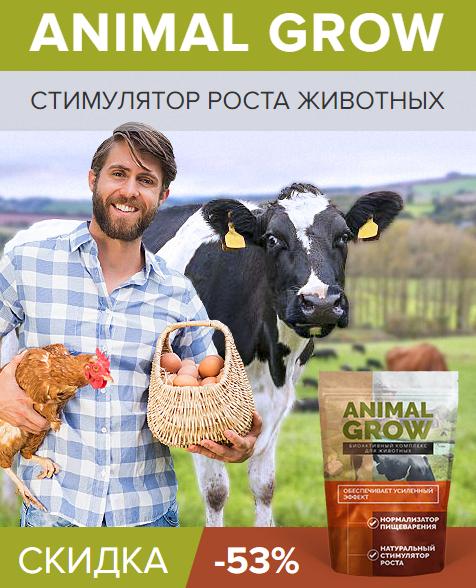 Animal Grow - стимулятор роста животных