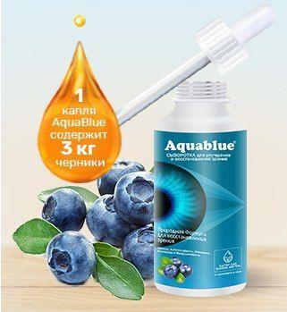 AquaBlue капли для зрения