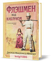 "Книга ""Флэшмен под каблуком"", Джордж Макдональд Фрейзер | Вече"