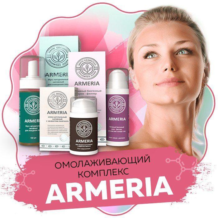 Armeria (Армерия) — комплекс для омоложения лица
