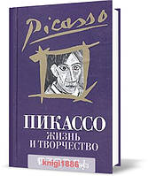 "Книга ""Пикассо. Жизнь и творчество"", Роланд Пенроуз | Попурри"
