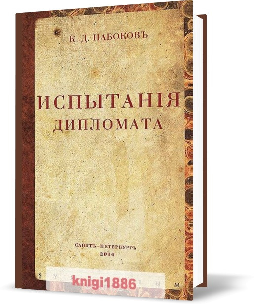 "Книга ""Испытания дипломата"", Константин Набоков | Симпозиум"
