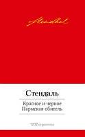 """Книга """"Красное и черное. Пармская обитель"""",     Азбука"""