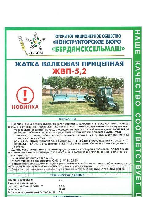 Жатка ЖВП-5,2