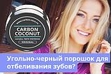 Carbon Coconut кокосове вугілля для відбілювання зубів, фото 2