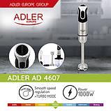 Блендер - Миксер - измельчитель Adler AD 4607 3 в 1, фото 7