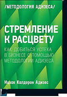 """Книга """"Стремление к расцвету. Как добиться успеха в бизнесе с помощью методологии Адизеса"""",    Эксмо, АСТ"""