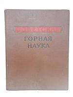 Б/у. Советская горная наука 1917-1957., фото 1