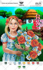 А5Н_178. Схема для вишивки бісером Дівчинка з квітами