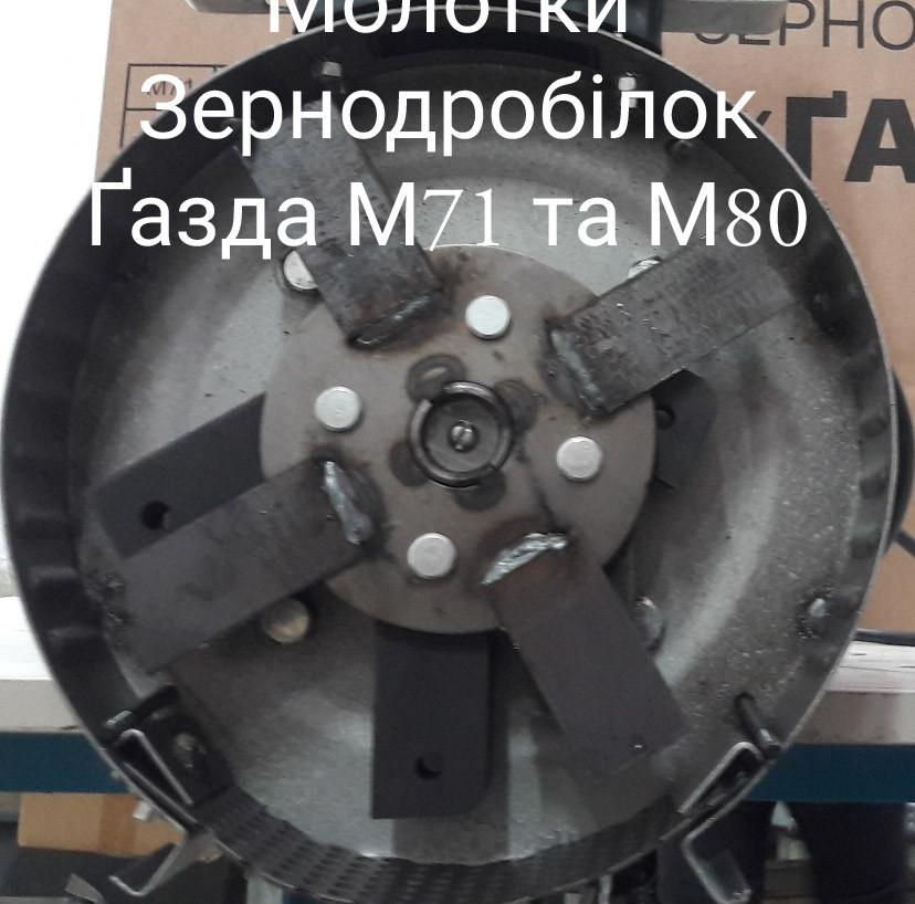 """Зернодробилка молотковая """"Газда М 71"""" 1,7кВт"""