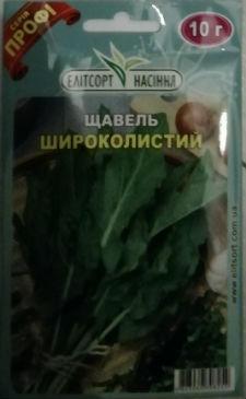 Семена Щавля 10 г