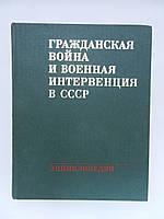 Б/у. Гражданская война и военная интервенция в СССР. , фото 1