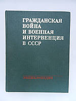 Гражданская война и военная интервенция в СССР (б/у).