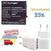 Комплект X-Longer «Аккумулятор+Зарядное» для Xiaomi Mi Mix (BM4C 4300 mAh; 5V 2A 2USB) Professional Series