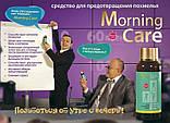 Morning Care (Монинг Кеа) эффективный препарат от похмелья, фото 9