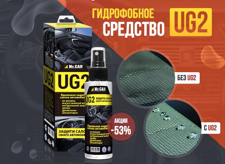 Mr. Cap UG2 универсальное гидрофобное средство