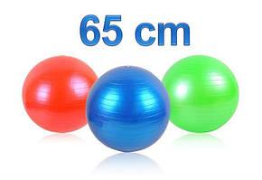 Фітбол, м'яч для фітнесу, м'яч гімнастичний 65 + насос
