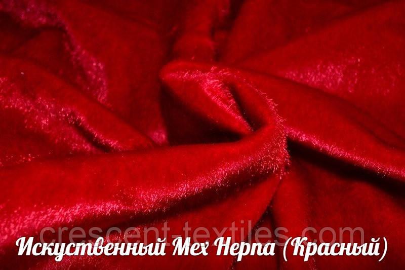 Искуственный Мех Нерпа (Красный)