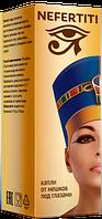 Nefertiti средство от мешков под глазами, фото 1