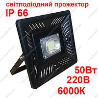 Уличный светодиодный прожектор 50Вт 220В