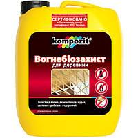 Огнебиозащита Kompozit для древесины 10 л