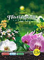 Субстрат Полесский для орхидеи 5 л