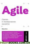 Agile Оценка и планирование проектов Майк Кон