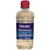 Растворитель DekArt для эмалей, лаков и красок 850 мл